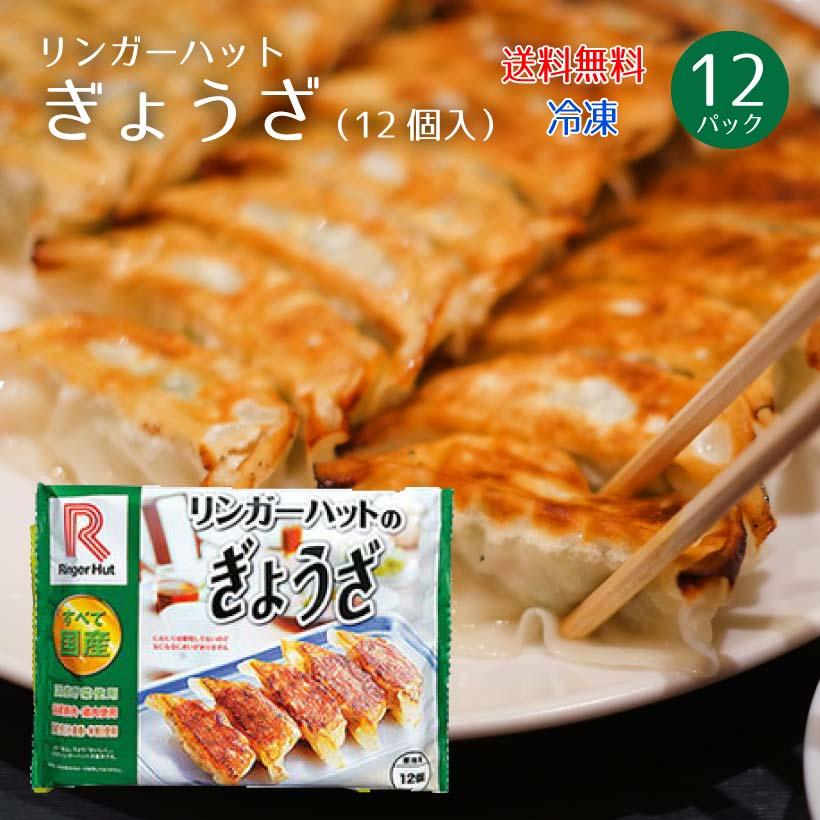 【送料無料】リンガーハット ぎょうざ 1パック12個入(12パック)(冷凍)