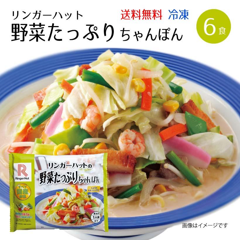 【送料無料】【6食具材付】リンガーハット 野菜たっぷりちゃんぽん 6食(冷凍)【お中元 ※のし不可】