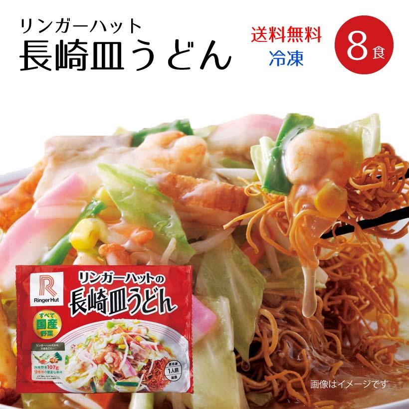 【送料無料】【8食具材付】リンガーハット 長崎皿うどん 8食(冷凍)【お中元 ※のし不可】