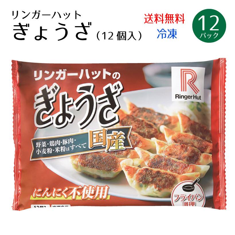 冷凍 餃子 リンガーハット 数量は多 送料無料 税込 ランキングTOP5 送料込 ぎょうざ 12パック 1パック12個入