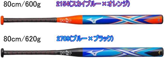 【送料無料】 ソフトボール用 X エックス FRP製 80cm/600g 80cm/620g 2号ボール用 1CJFS61380 2154 2709 JR ジュニア