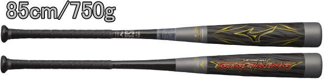 【送料無料】MIZUNO ミズノ 軟式 野球 一般軟式用バット M号 FRP製 ビヨンドマックス ギガキング BEYONDMAX GIGAKING 1CJBR14385 0509
