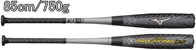 【送料無料】2020年モデル MIZUNO ミズノ 軟式 野球 一般軟式用バット M号 FRP製 ビヨンドマックス ギガキング02 BEYONDMAX GIGAKING02 1CJBR14285 0903 85cm/750g