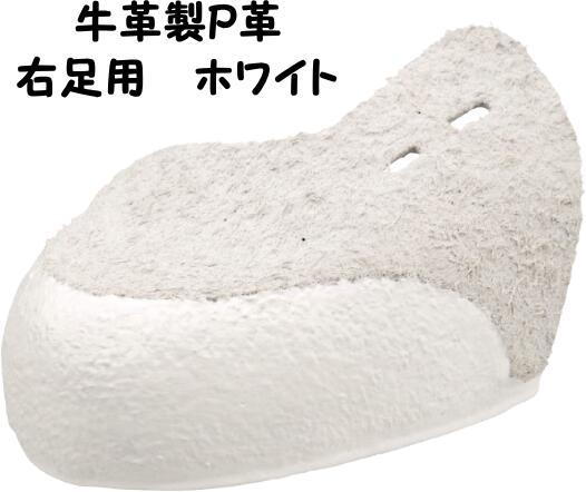 オンラインショッピング 祝日 牛革製P革 右用 ホワイト
