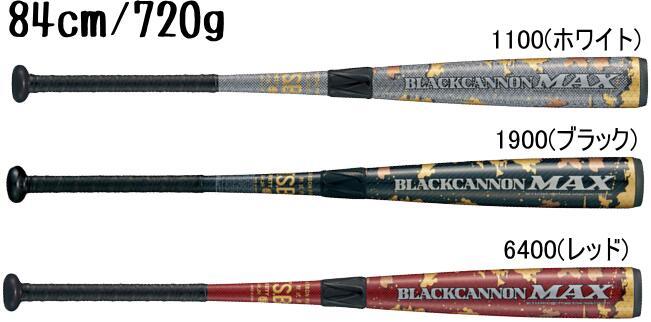 ゼット ZETT ブラックキャノンMAX 一般 軟式 カーボン バット FRP製 M号球対応 BCT35904