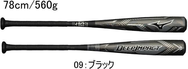 【送料無料】MIZUNO ミズノ 野球 バット ジュニア 少年軟式用FRP製ディープインパクト 1CJFY11578 09