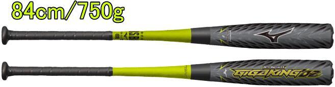 【送料無料】MIZUNO ミズノ 軟式 野球 一般軟式用バット M号 FRP製 ビヨンドマックス ギガキング02 BEYONDMAX GIGAKING02 1CJBR14684 0940 84cm/750g