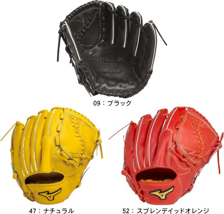 【送料無料】MIZUNO ミズノ 硬式グラブ 硬式野球 硬式用 ミズノプロ MIZUNOPRO スピードドライブテクノロジー 投手用:サイズ11 1AJGH14201 09 47 52 左投げあり