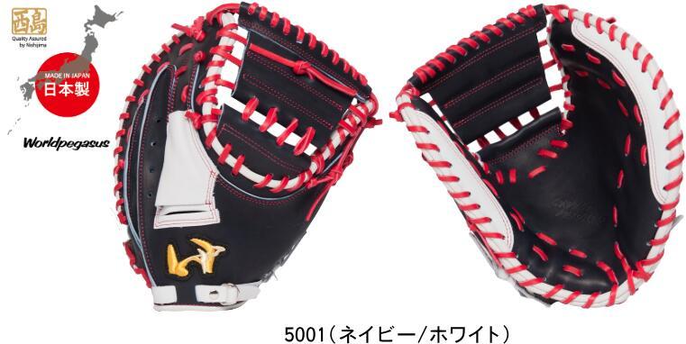【送料無料】Worldpegasus ワールドペガサス ソフトボールミット 3号 グランドペガサス ファースト・キャッチャー兼用 SIZE10 WGSGP10 5001