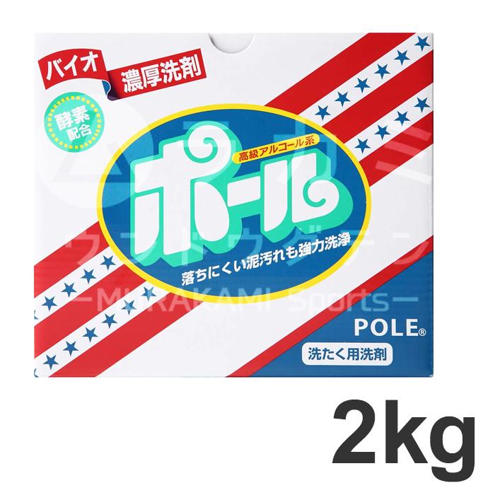 バイオ濃厚洗剤ポール2kg×8箱[高級アルコール系・酵素配合・2kg]
