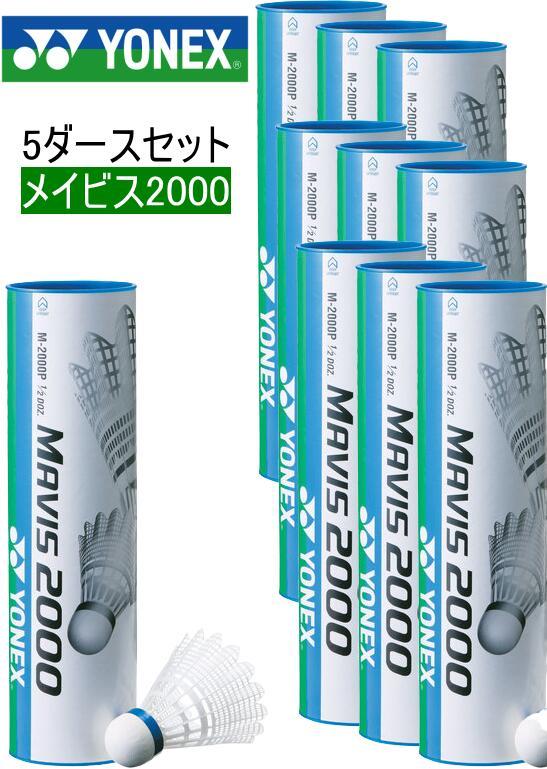 【送料無料】YONEX ヨネックス ナイロンシャトルコック メイビス2000P MAVIS2000 M-2000P 6球入り×10本セット
