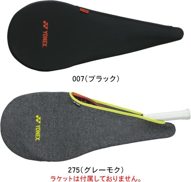 1つまでメール便対応 メール便対応 YONEX ヨネックス 格安 限定品 AC545 ソフトテニス テニス ストレッチラケットケース