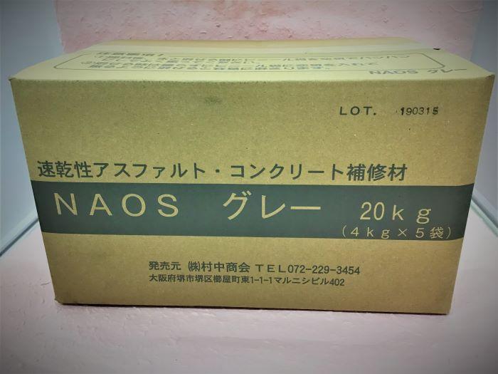 水と混ぜて塗り拡げるだけのカンタン補修 速乾性アスファルト コンクリート補修材NAOS 絶品 20kg ナオス 4kg×5袋 人気海外一番