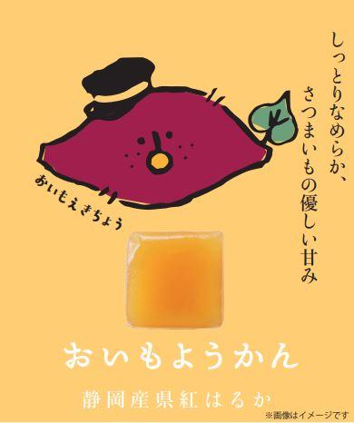 静岡県産紅はるかを使用 特価キャンペーン しっとりなめらかな食感 新色追加 一口サイズで食べやすい ひとくちようかん さつま芋の優しい甘さにほっこり おいもようかん