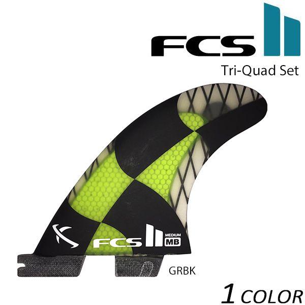 送料無料 フィン FCS エフシーエス FCS II MB PC CARBON ACID Tri-Quad Set Matt Biolos マットバイオロストモデル EE E27