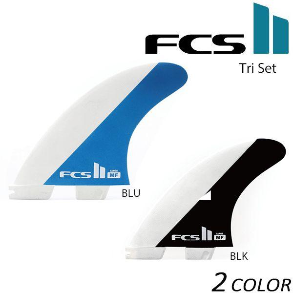 送料無料 SALE セール 10%OFF フィン FCS エフシーエス FCS II MF PC Tri Set EE E27