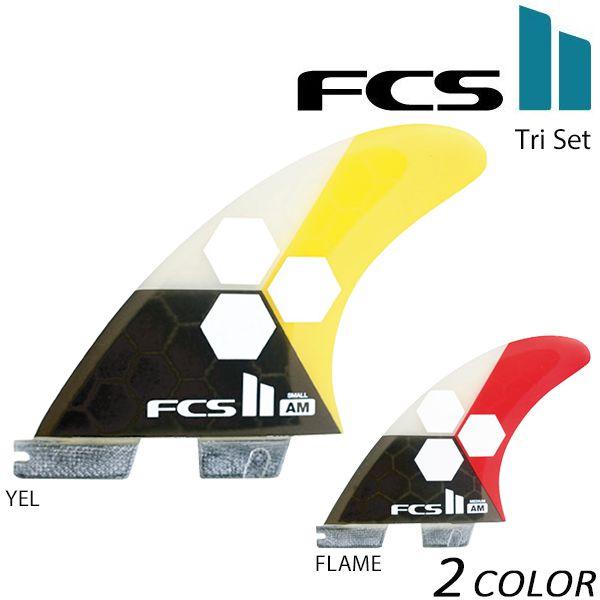 FCSII エフシーエス AM PC Tri Set AL MERRICK アルメリックモデル サーフィン フィン EE E26