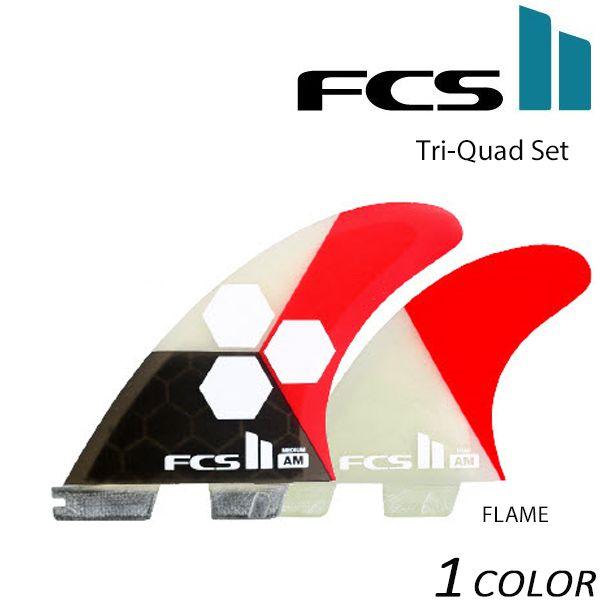 送料無料 フィン FCS エフシーエス FCS II AM PC Tri-Quad Set AL MERRICK アルメリックモデル EE E26