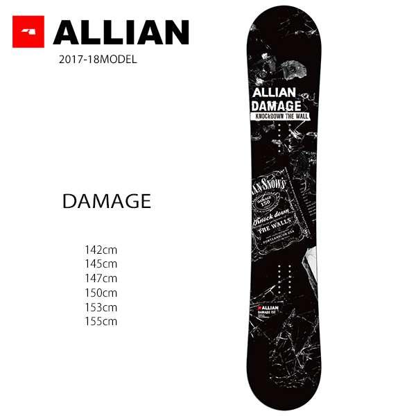 スノーボード 板 ALLIAN アライアン DAMAGE ダメージ 17-18モデル EE G22