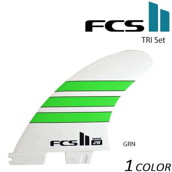 送料無料 フィン FCS エフシーエス FCS II JW PG TRI FIN Set Julian Wilson ジュリアンウィルソン モデル EE G3