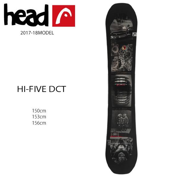 スノーボード 板 HEAD ヘッド HI-FIVE DCT ハイファイブ ディーシーティー 17-18モデル メンズ EE G31