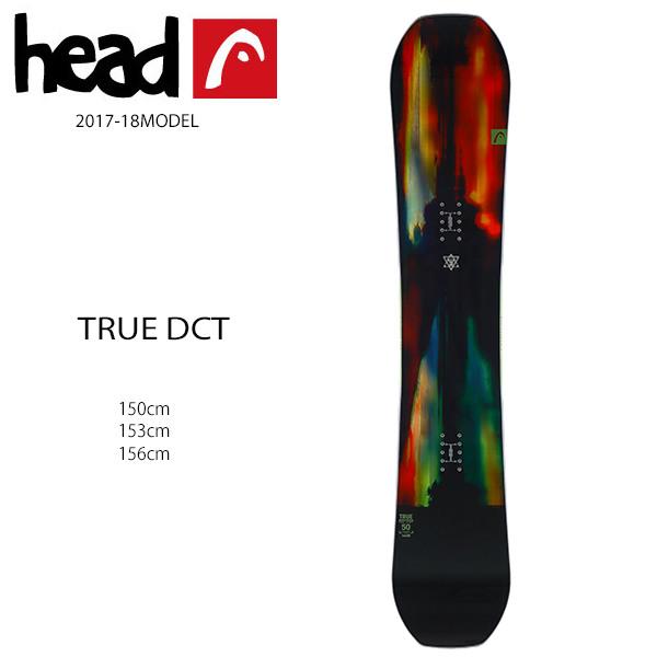 送料無料 SALE セール 30%OFF スノーボード 板 HEAD ヘッド TRUE DCT トゥルー ディーシーティー 17-18モデル メンズ EE G31