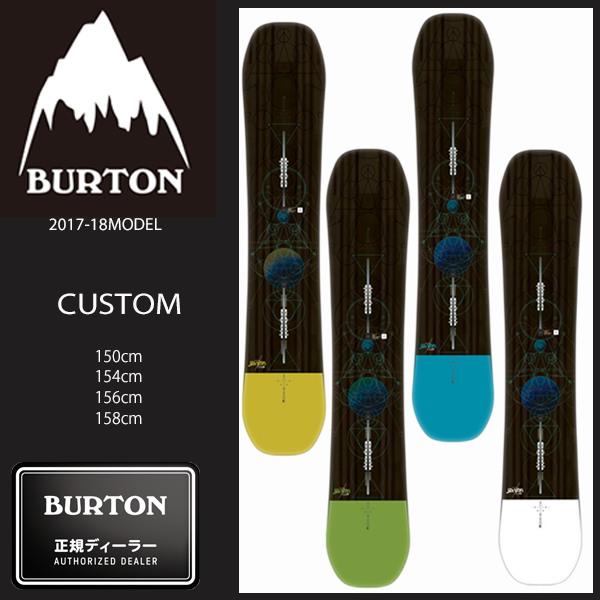 送料無料 SALE セール 30%OFF スノーボード 板 BURTON バートン CUSTOM カスタム 17-18モデル メンズ EE H17