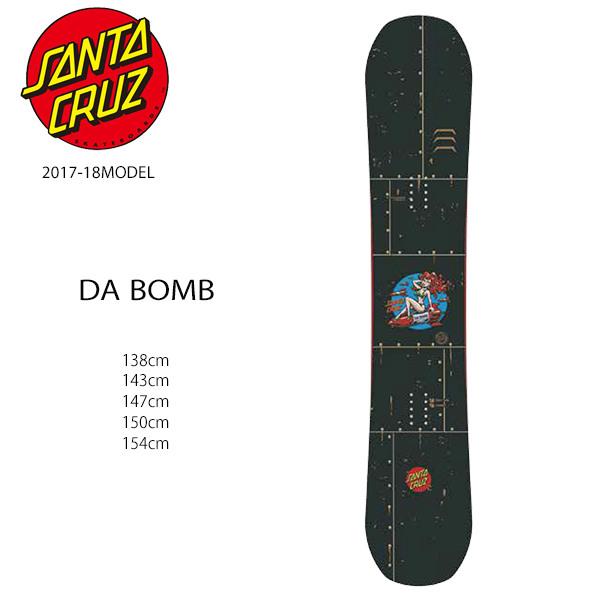 スノーボード 板 SANTACRUZ サンタクルーズ DA BOMB ダボム 17-18モデル EE H9