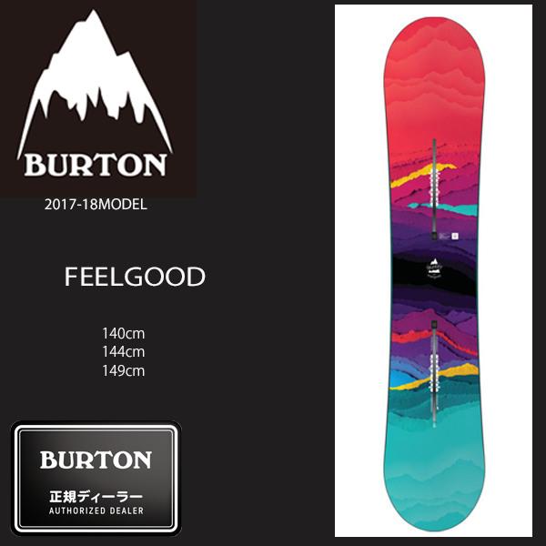 送料無料 SALE セール 30%OFF スノーボード 板 BURTON バートン FEELGOOD フィールグッド 17-18モデル レディース EE H21