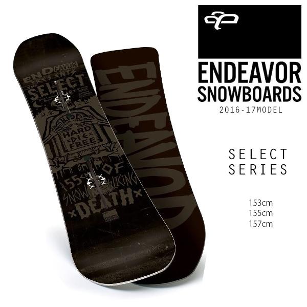 スノーボード 板 ENDEAVOR エンデバー SELECT SERIES セレクトシリーズ 16-17モデル メンズ E1 J8
