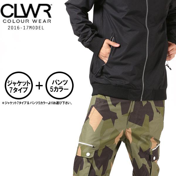 送料無料 スノーボード ウェア ジャケット パンツ 上下2点セット CLWR カラーウェア 16-17モデル メンズ E1 K12