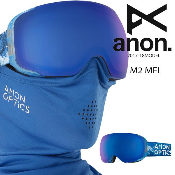 送料無料 スノーボード ゴーグル ANON アノン M2 MFI ASIAFIT アジアンフィット 17-18モデル メンズ EE J22
