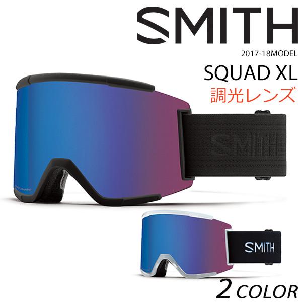 送料無料 スノーボード ゴーグル SMITH スミス SQUAD XL スカッド 17-18モデル 調光レンズ F1 K9