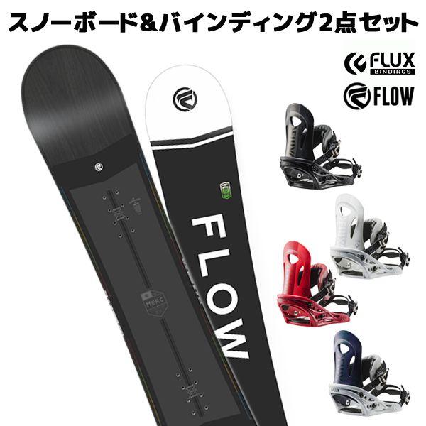送料無料 スノーボード+ビンディング 2点セット FLOW フロー MERC FLUX フラックス PR ピーアール メンズ EE L17