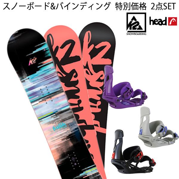 送料無料 スノーボード+ビンディング 2点セット K2 ケーツー FIRST LITE ファーストライト HEAD ヘッド NX MU レディース EE L11