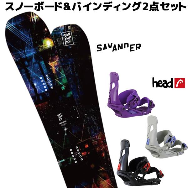 送料無料 スノーボード+ビンディング 2点セット SAVANDER サバンダー LIGHT STUFF ライトスタッフ HEAD ヘッド NX MU メンズ EE L13