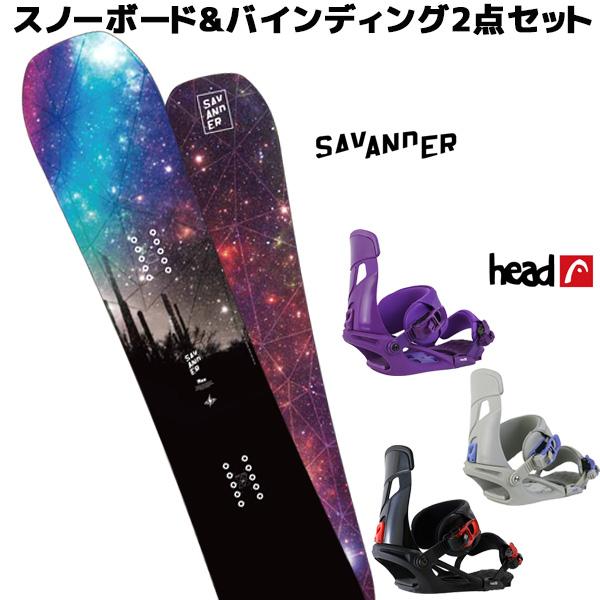送料無料 スノーボード+ビンディング 2点セット SAVANDER サバンダー MEE ミー HEAD ヘッド NX MU レディース EE L13