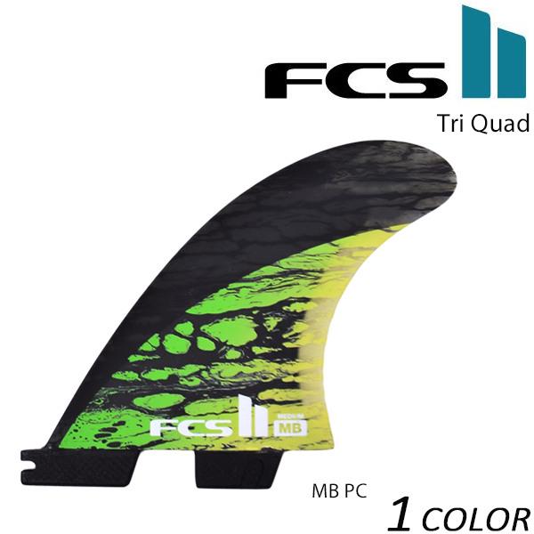 送料無料 フィン FCS エフシーエス FCS II MB PC CARBON TRI-QUAD FMBM-CC03-MDFSR Mサイズ Matt Biolos マットバイオロスト モデル FF D10