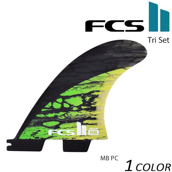 送料無料 フィン FCS エフシーエス FCS II MB PC CARBON TRI FMBM-CC03-MDTSR Mサイズ Matt Biolos マットバイオロスト モデル FF D10