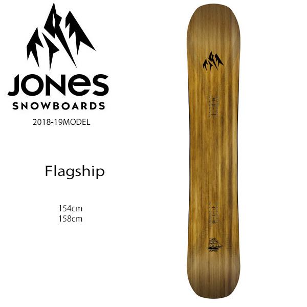 スノーボード 板 JONES ジョーンズ Flagship フラッグシップ 18-19モデル メンズ FF G17