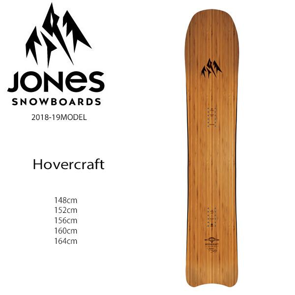 クーポン対象商品 予約販売 10月中旬入荷予定 スノーボード 板 JONES ジョーンズ Hovercraft ホバークラフト 18-19モデル メンズ FF G17