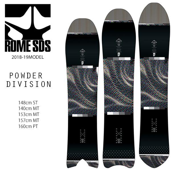 予約販売 11月中旬入荷予定 スノーボード 板 ROME SDS ローム POWDER DIVISION パウダー ディヴィジョン 18-19モデル FF G23