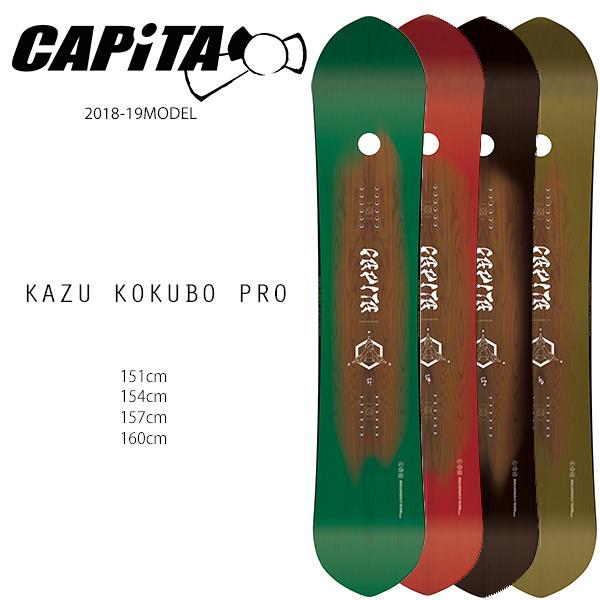 クーポン対象商品 予約販売 10月中旬入荷予定 スノーボード 板 CAPITA キャピタ KAZU KOKUBO PRO 國母 和宏 シグネーチャーモデル 18-19モデル メンズ FF H8
