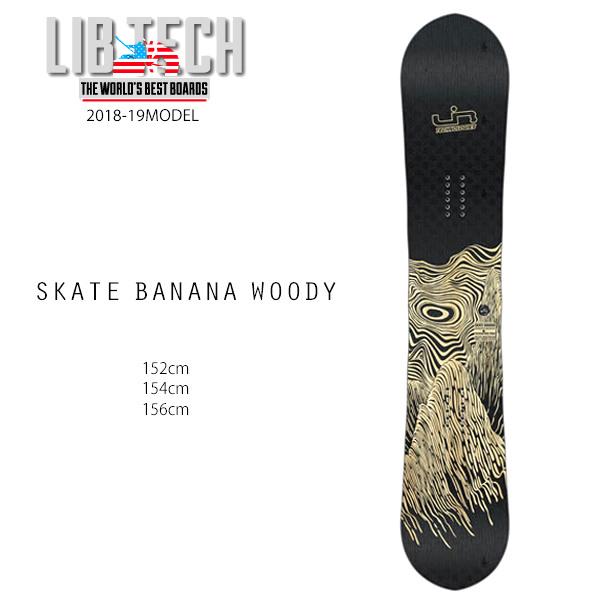 予約販売 11月中旬入荷予定 スノーボード 板 LIB TECH リブテック SKATE BANANA WOODY スケート バナナ ウッディ 18-19モデル メンズ FF H7