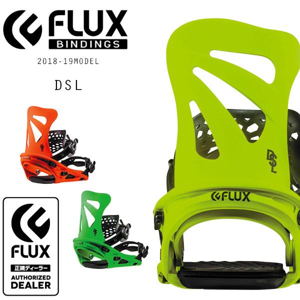 送料無料 スノーボード バインディング ビンディング FLUX フラックス DSL ディーエスエル 18-19モデル メンズ FF I6