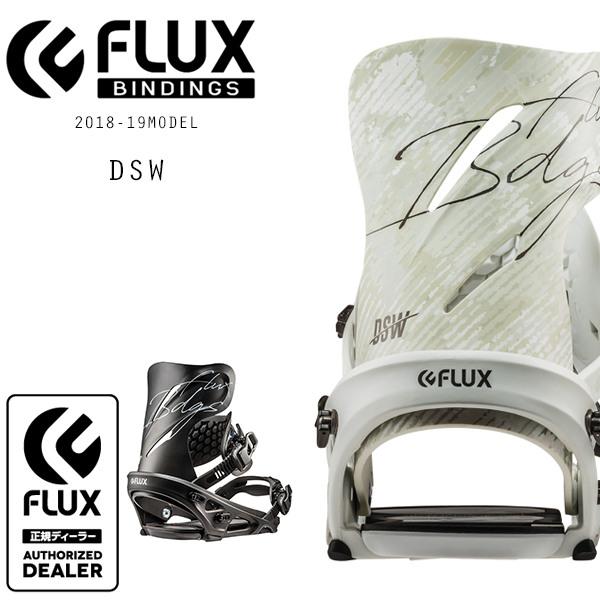 送料無料 スノーボード バインディング ビンディング FLUX フラックス DSW ディーエスダブル 18-19モデル メンズ FF I10