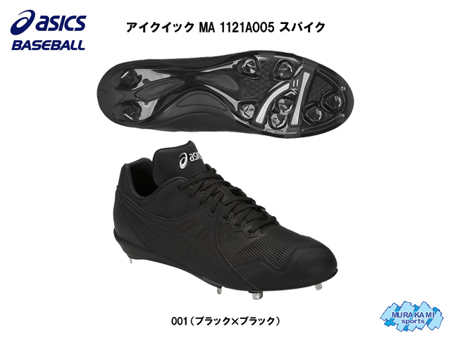 アシックス asics アイクイック MA 1121A005 野球 スパイク