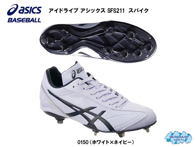アシックス asics アイドライブ SFS211 野球 スパイク