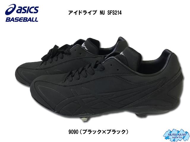 アシックス asics アイドライブ NU SFS214 野球 スパイク