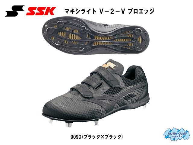 エスエスケイ SSK マキシライト V-2-V プロエッジ 野球 樹脂底スパイク ESF3006